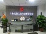 广东文毅工业地板有限公司