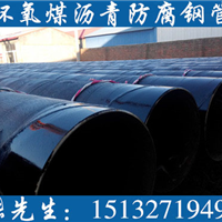 供应环氧煤沥青防腐螺旋钢管价格