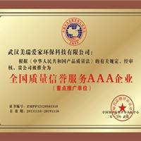 全国质量信誉服务AAA企业
