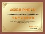 中国平安保险承保