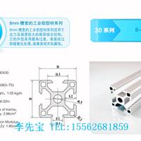 工业铝型材 铝型材框架 工作台