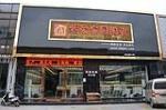 佛山市紫爱家园陶瓷有限公司