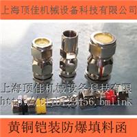 G1 1/4供应黄铜铠装防爆填料函