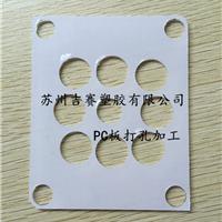 塑料板打孔折弯加工厂家 PC板雕刻加工