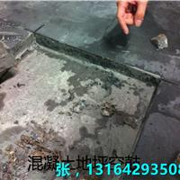 邯郸耐磨地面空鼓灌浆技术|修复方案