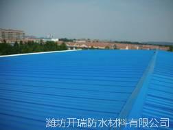 金属屋面专用防水涂料 建材网推荐防水涂料