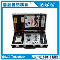 供应EPX9900远程地下金属探测器准确度高