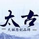 中山市太古灯饰电器厂