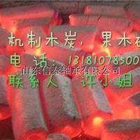 供应木炭,果木碳,高温炭,机制木炭