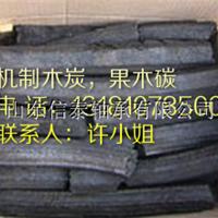 供应木炭,果木碳,机制炭