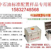 江苏 中石油标准配置样品专用箱 EX-ASZHZSY