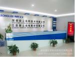 深圳荣立智能科技股份有限公司