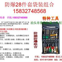 安徽 防爆28件套袋装组合 EX-ASZHDZ28
