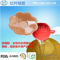 供应内衣贴片粘性硅胶液体硅胶