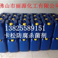 供应热销卡松凯松防腐剂罐内专用杀菌防腐剂