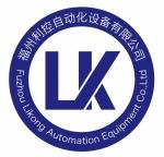 福州利控自动化设备有限公司