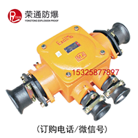 BHD2-400/1140-4T矿用隔爆型低压电缆接线盒