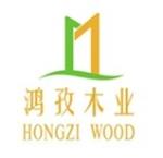 上海鸿孜木业有限公司