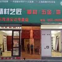 生态板十大品牌精材艺匠全国招商 山东菏泽店