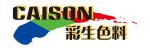 上海彩生色料化学股份有限公司