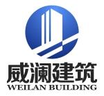 天津威澜建筑工程有限公司