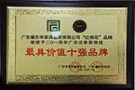 2014年广东泛家居最具价值十强品牌
