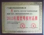 2013年广东省优秀板材品牌