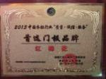 2013年度中国衣柜行业首选门板品牌