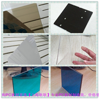 供应各色PC耐力板/PC板材制造厂家