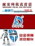 深圳市派安科技有限公司
