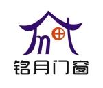 苏州市吴中区铭月门窗有限公司