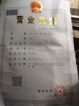东莞市长安三荟不锈钢材料经营部