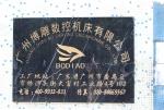 广州博雕数控机床有限公司