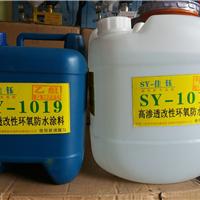 供应高渗透改性环氧防水涂料带水操作