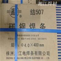 供应湘江焊条HL302银焊片