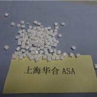 供应ASA/PA,ASA PA塑料
