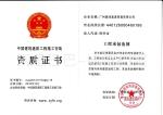 中国建筑遮阳工程施工安装资质证书