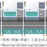 供应组合式选择性波峰焊