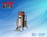 供应手推式吸尘器WD-80P推吸两用吸尘吸水