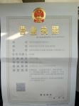 公司营业执照(三证合一)