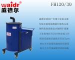 供应3000W纺织厂用工业吸尘器