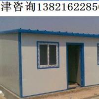 天津市汉沽区彩钢活动房报价