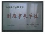 中国塑料管道协会理事长单位