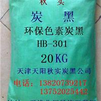 环保色母粒专用炭黑(碳黑)