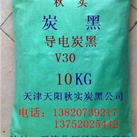 橡胶专用超导电炭黑(碳黑)
