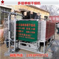 供应干燥设备多层单板干燥机祥翼生产厂家