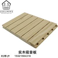 供应实木吸音板 新西兰松木穿孔槽木吸音板