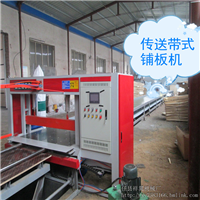 木工板铺板机 自动接板保质保量