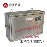 供应 ZYJ(A)矿井压风自救装置 压风供水一体