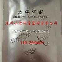 云意防雷供应防雷接地材料热熔焊剂热熔模具